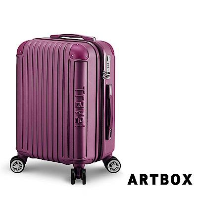 【ARTBOX】旅行意義 20吋抗壓U槽鑽石紋霧面行李箱 (葡萄紫)