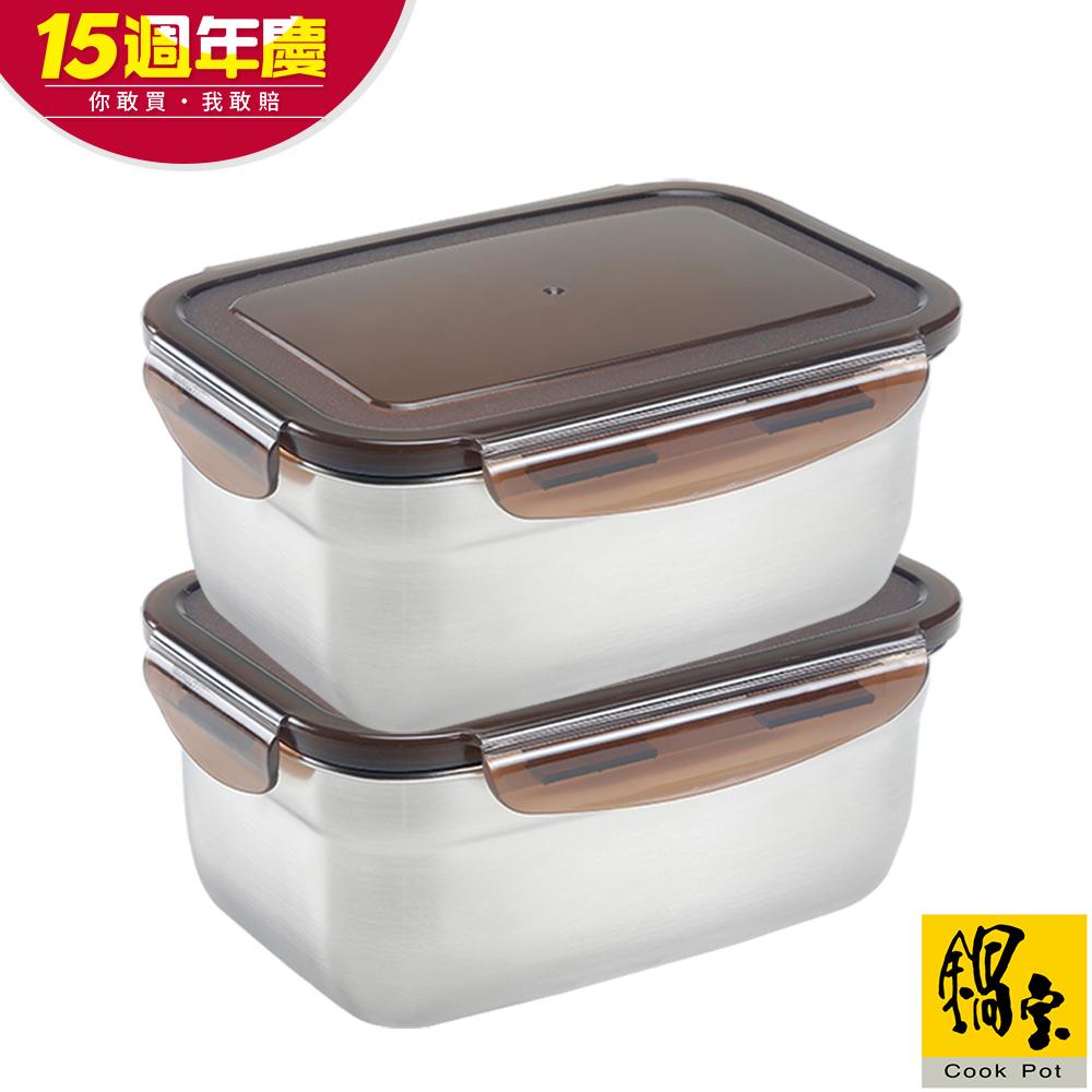 [時時樂限定]鍋寶316不鏽鋼保鮮盒2800ml-2入組 EO-BVS2801Z2