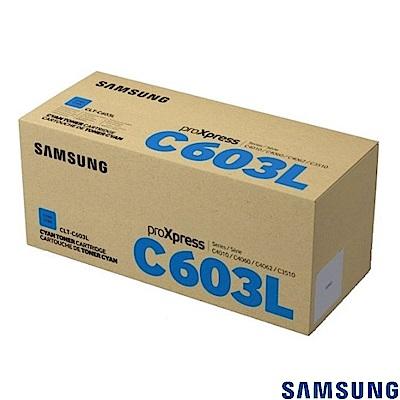 SAMSUNG CLT-C 603 L 原廠藍色高容量碳粉匣