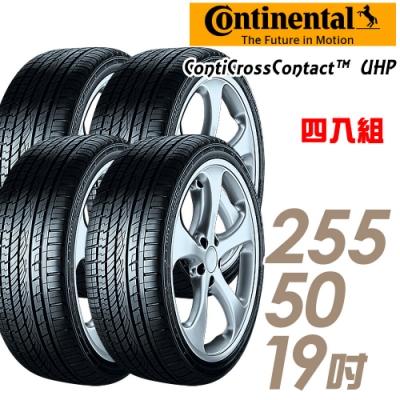 【馬牌】ContiCrossContact UHP 高性能輪胎_四入組_255/50/19