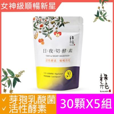 青果卉色 日夜切酵素X5(30顆/袋)