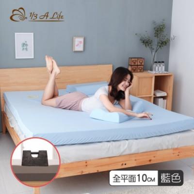 贈記憶枕2入收納箱1入1 3 A LIFE 10CM全平面釋壓記憶床墊雙人加大6尺