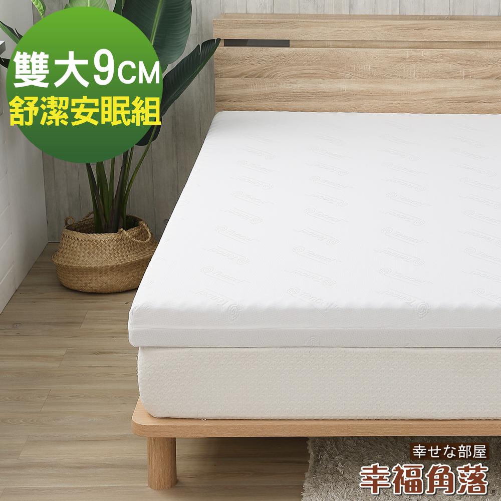 幸福角落 TENCEL天絲舒柔表布竹炭波浪型9cm厚記憶床墊舒潔安眠組-雙大6尺