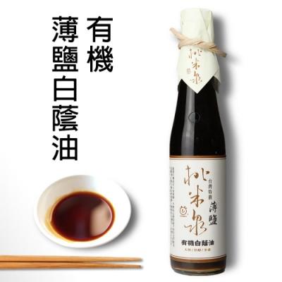 桃米泉 有機白蔭油 薄鹽(410ml/瓶)