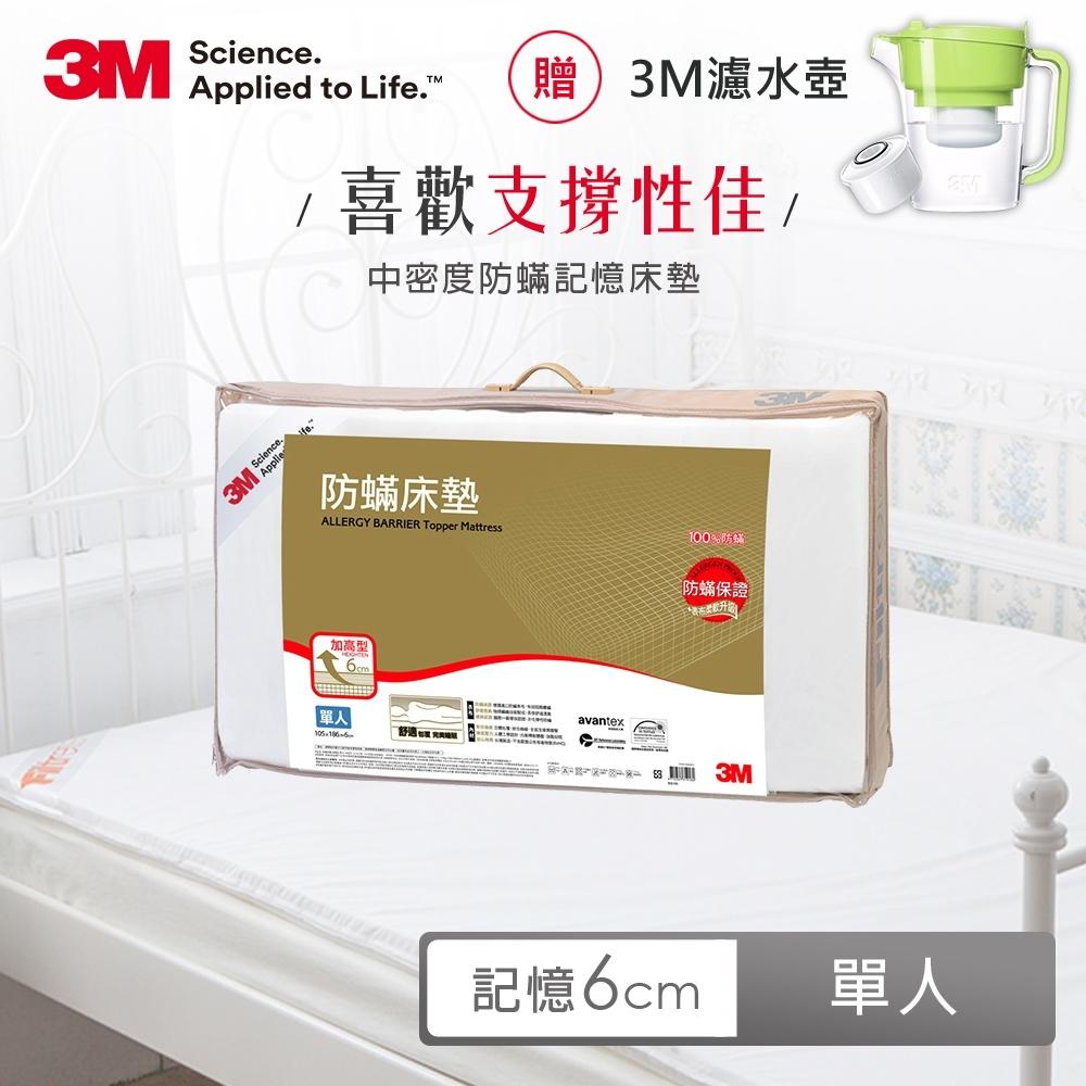 3M 防蟎記憶床墊-中密度加高型6CM (單人3.5*6.2) 送 濾水壺(顏色隨機) 超值組