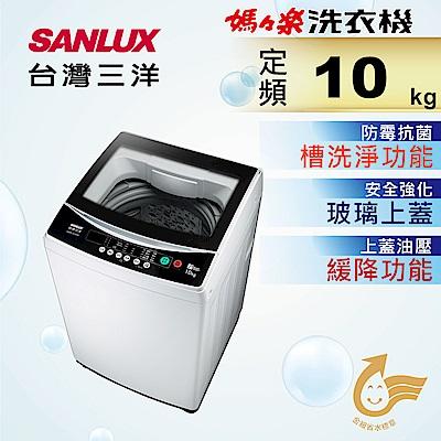 SANLUX台灣三洋 10KG 定頻直立式洗衣機 ASW-100MA