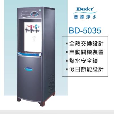 普德Buder BD-5035 數位式三溫水塔型熱交換飲水機(含五道式RO逆滲透過濾)