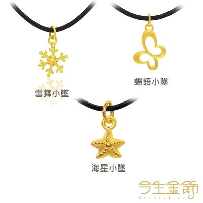[時時樂限定]今生金飾 純黃金墜飾 三款任選一 原價3800