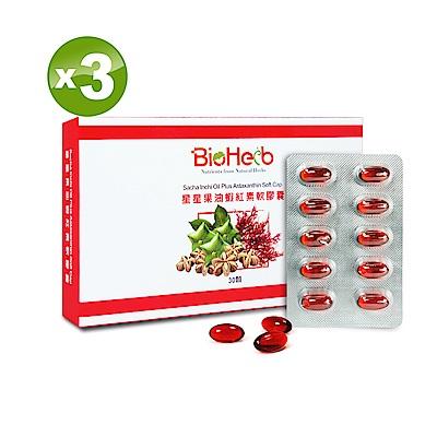碧荷柏-星星果油蝦紅素軟膠囊(500mgX30顆/盒)x3盒