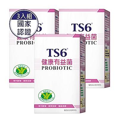 TS6 國家認證-健康有益菌(30包/盒X3)