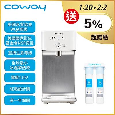 Coway 濾淨智控飲水機 冰溫瞬熱桌上型 CHP-242N