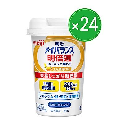 【明治】明倍適精巧杯(玉米濃湯)-125ml(24瓶)
