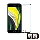 嚴選 iPhone SE2020 無邊不擋屏5D高透玻璃保護貼 product thumbnail 1