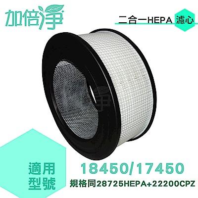 加倍淨 二合一HEPA濾心 同22200適用18450/17400 送加強型活性碳濾網四片