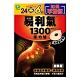 易利氣 磁力貼 加強型-1300高斯 加量包(24+6粒) product thumbnail 2