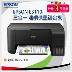 EPSON L3110 高速三合一原廠連續供墨印表機 + T00V原廠四色墨水一組