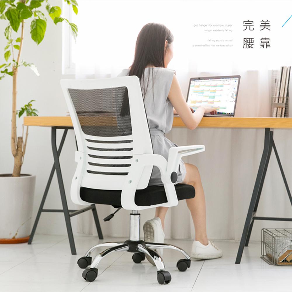 【STYLE 格調】米恩一體環繞式腰托椅背透氣電腦椅/會議椅(可上掀式設計扶手)