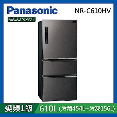 [時時樂限定] Panasonic國際牌 610L 1級變頻3門電冰箱 NR-C610HV