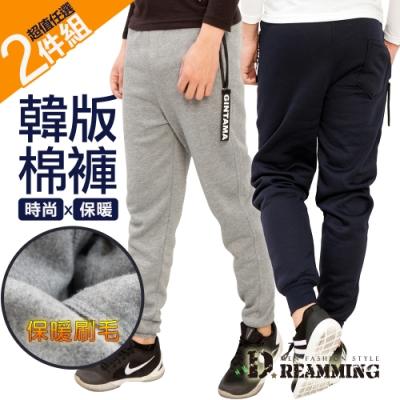 [時時樂 2入組] Dreamming 韓版厚刷毛運動休閒棉褲 長褲 刷毛褲-共三色