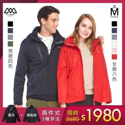 麥雪爾 MA防水防寒可拆式三合一衝鋒衣外套-男女款任選