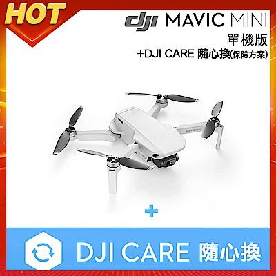 DJI MAVIC MINI單機 +Care Refresh (序號卡)組合
