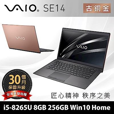 VAIO SE14 14吋窄邊框筆電 i5-8265U/8G/256G/Home/古銅金