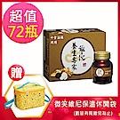 華佗 十全滋補鷄精 x 6盒組 (70g/12入)
