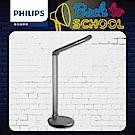飛利浦 PHILIPS LEVER 酷恆LED檯燈(黑晶色)72007