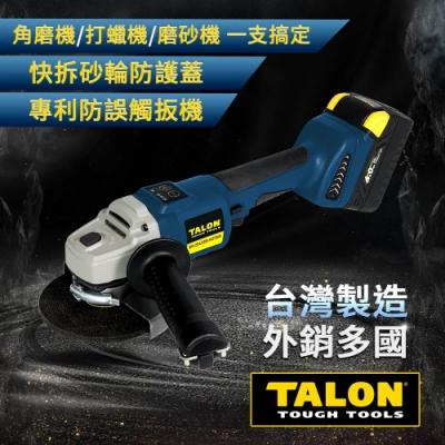 【TALON達龍電動工具】18V鋰電多功能角磨機 TG7305 角磨機/打蠟機/磨砂機