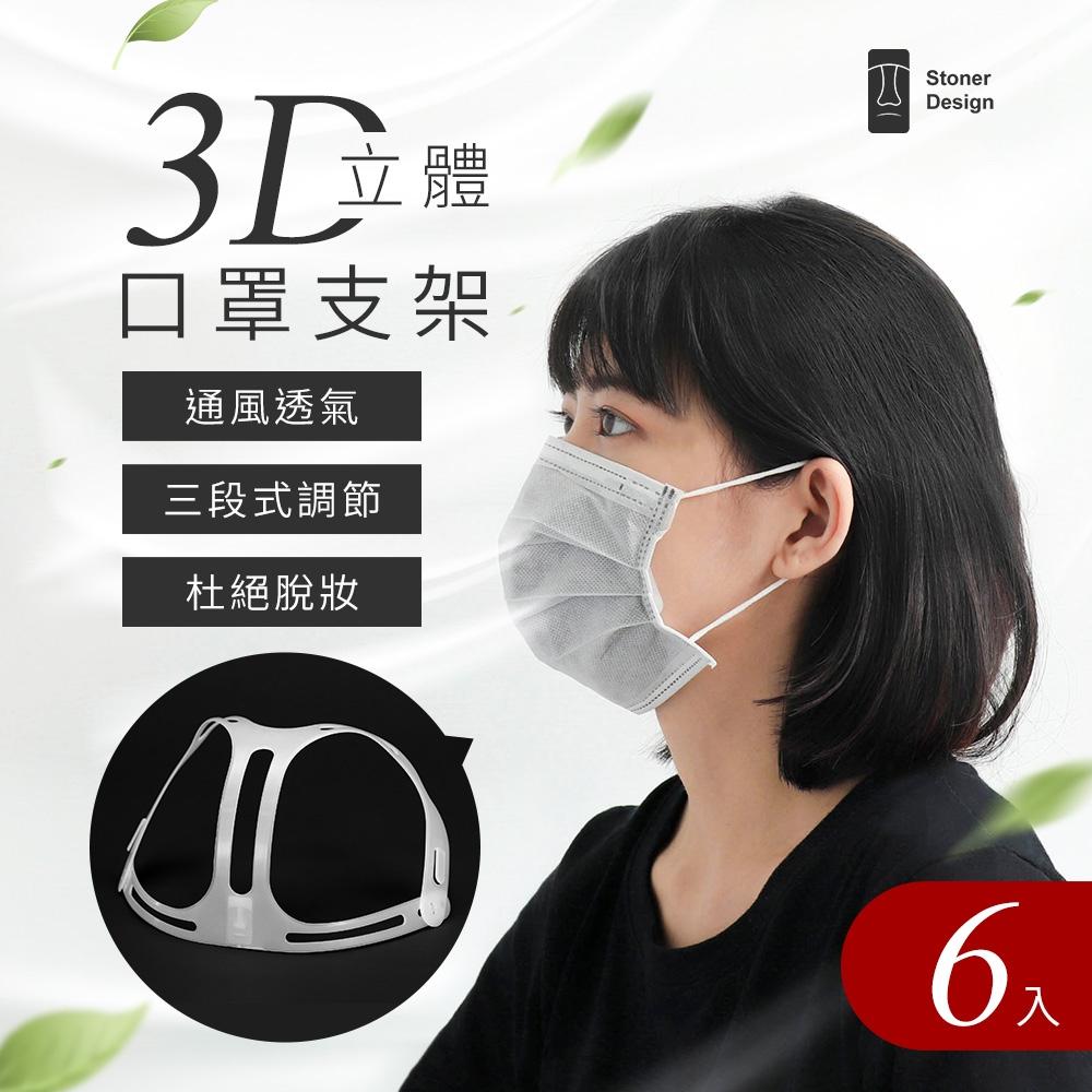 Stoner Design 摩艾 立體透氣口罩支架 口罩防悶神器 專利可調大小 一袋2入(6入組)