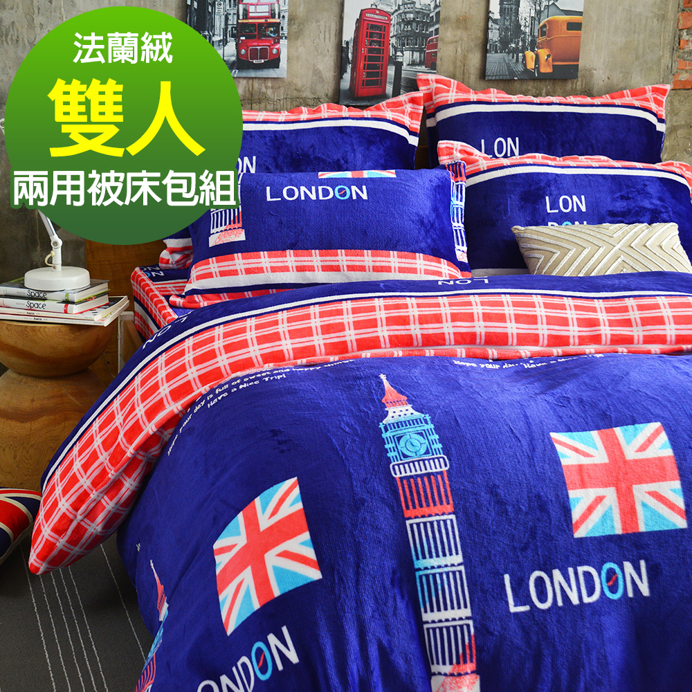 Ania Casa倫敦風情 雙人四件式 超保暖法蘭絨 床包被套四件組