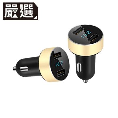 嚴選 雙USB電壓/電流顯示車用充電器(圓型)