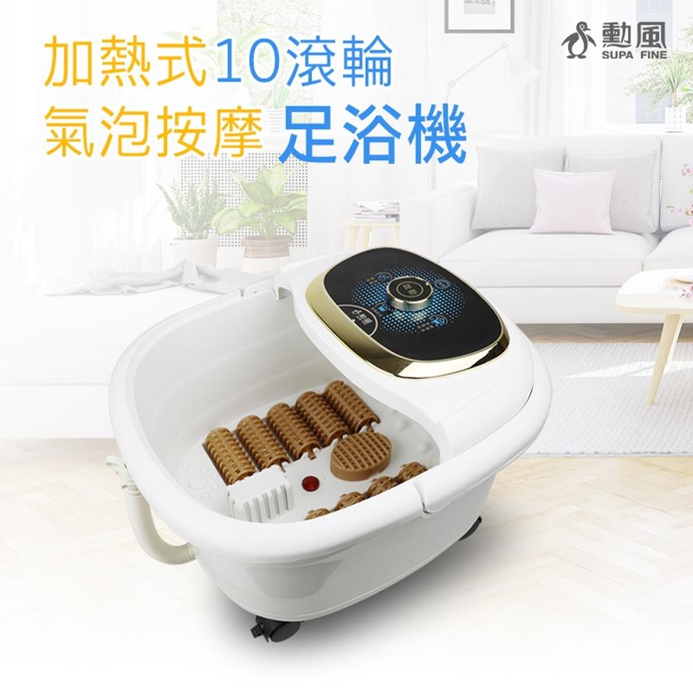 【勳風】10滾輪包覆式健康泡腳機HF-G595H