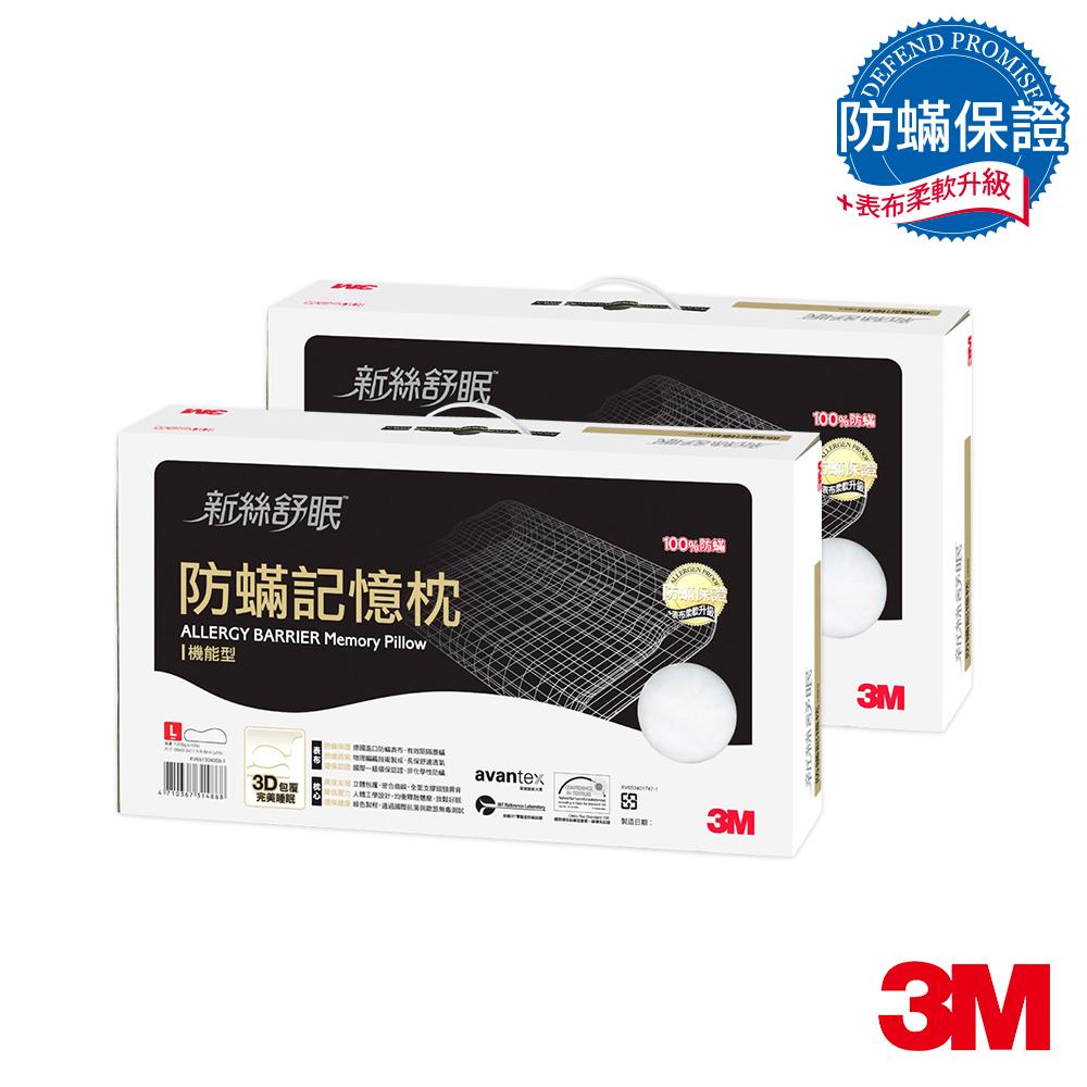 3M 新絲舒眠防蹣記憶枕-機能型L(2入組)