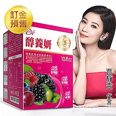 訂金預售-網路熱銷新升級-醇養妍-野櫻莓-維生素E