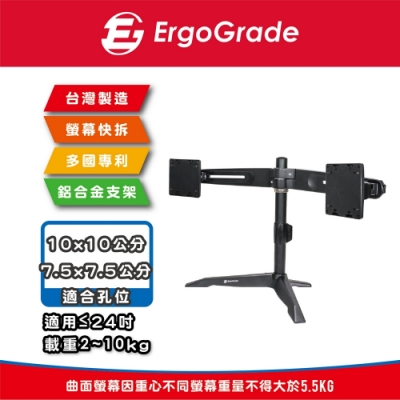 ErgoGrade 快拆式鋁合金桌上型左右雙螢幕支架(EGTS742Q)/電腦支架/穿桌/夾桌/MIT
