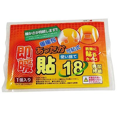 可貼式18小時暖暖包(10小包/1大包)-UL850