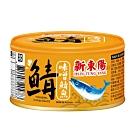 新東陽 味噌鯖魚(230g)