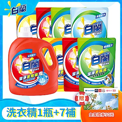 【贈全家禮券50元】白蘭 洗衣精1+7(2.7kgx1+1.6kgx7)