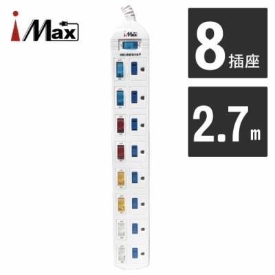 iMAX CH-918 9開8插 2.7M 3P 電源/電腦延長線