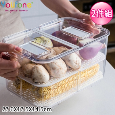 YOUFONE 廚房冰箱透明蔬果可分隔式收纳瀝水保鮮盒兩件組27.7x17.5x14.5