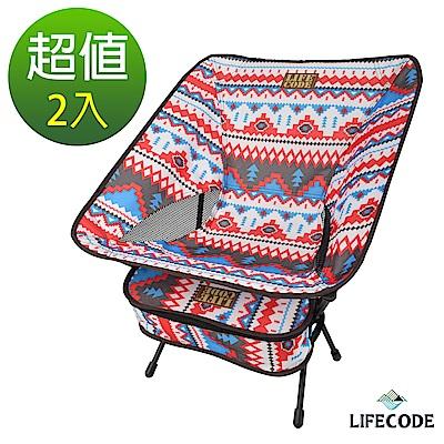 LIFECODE 羽量級-民族風輕巧蝴蝶椅-2色可選(2入組)