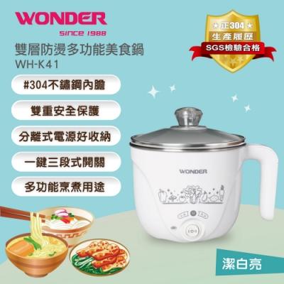 WONDER旺德 雙層防燙多功能美食鍋 WH-K41