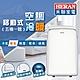 HERAN 禾聯 五機一體冷暖移動式冷氣 HPA-35MB product thumbnail 1