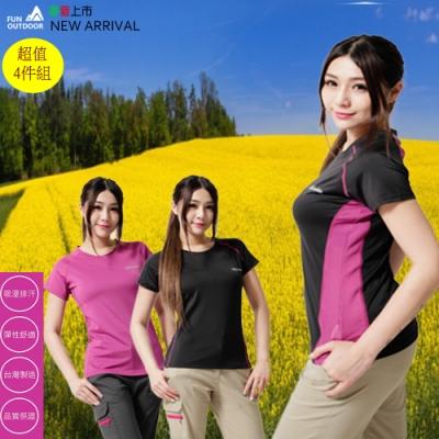 【戶外趣】超值(3+1)件組-透氣網格吸溼排汗涼爽快乾圓領短袖衣(DL1704 )