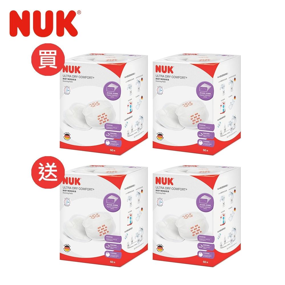 即期優惠-德國NUK-超乾爽拋棄式防溢乳墊60片*4盒