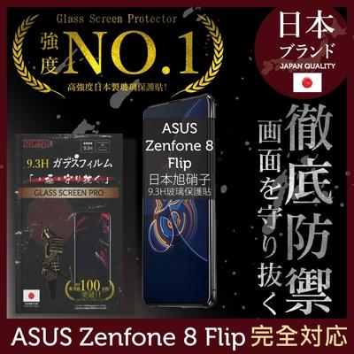 【INGENI徹底防禦】ASUS Zenfone 8 Flip ZS672KS 全膠滿版 黑邊 保護貼 日本旭硝子玻璃保護貼