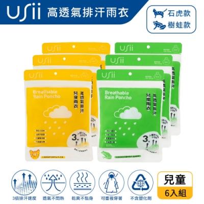 USii 高透氣排汗兒童雨衣-台灣特有野生動物系列-石虎+樹蛙 (6入組)