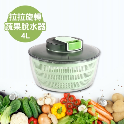 【Quasi】旋轉蔬果脫水器 4L