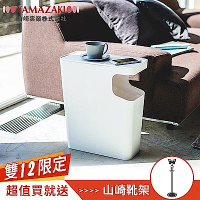 日本 YAMAZAK-tower兩用邊桌垃圾桶(白)★居家用品/垃圾桶/置物架